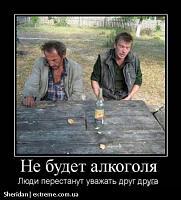 Нажмите на изображение для увеличения Название: podborka_demotivatorov_648398.jpeg.jpg Просмотров: 1026 Размер:88.7 Кб ID:11599