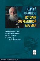 Нажмите на изображение для увеличения Название: korotkov400.jpg Просмотров: 142 Размер:133.3 Кб ID:11890