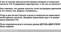 Нажмите на изображение для увеличения Название: avto_zagadka_917789.jpeg Просмотров: 1324 Размер:90.6 Кб ID:12031