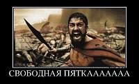 Нажмите на изображение для увеличения Название: 82919491_svobodnaya-pyatkaaaaaaa.jpg Просмотров: 288 Размер:150.1 Кб ID:15715