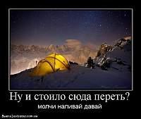 Нажмите на изображение для увеличения Название: alpinizm.jpg Просмотров: 264 Размер:130.7 Кб ID:16462