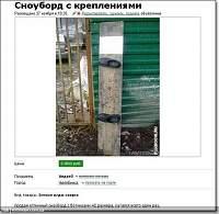 Нажмите на изображение для увеличения Название: zagonnye_objavlenija_i_nadpisi_30_foto_29.jpg Просмотров: 339 Размер:199.2 Кб ID:17673