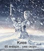 Нажмите на изображение для увеличения Название: kiev.jpg Просмотров: 787 Размер:288.7 Кб ID:17901