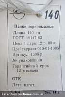 ������� �� ����������� ��� ���������� ��������: Palki 004.jpg ����������: 110 ������:74.4 �� ID:18708