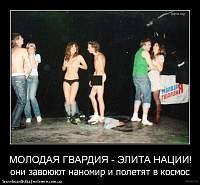 Нажмите на изображение для увеличения Название: 149205-2011.08.05-10.53.42-bomz.org-demotivator_mjljdaya_gvardiya_-_yelita_nacii_jni_zavoyuyut_n.jpg Просмотров: 313 Размер:260.0 Кб ID:18903