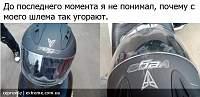 Нажмите на изображение для увеличения Название: шлем.jpg Просмотров: 255 Размер:108.5 Кб ID:18956