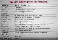 Нажмите на изображение для увеличения Название: правила русской речи на производстве.jpg Просмотров: 214 Размер:74.2 Кб ID:19860