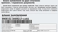 Нажмите на изображение для увеличения Название: Билет.JPG Просмотров: 95 Размер:284.7 Кб ID:21986