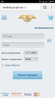 Нажмите на изображение для увеличения Название: Screenshot_2016-11-11-08-51-41-324_com.android.chrome.png Просмотров: 71 Размер:96.2 Кб ID:22624