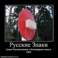 Нажмите на изображение для увеличения Название: 498085_russkie-znaki.jpg Просмотров: 126 Размер:145.3 Кб ID:3802