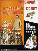 Нажмите на изображение для увеличения Название: tuzemnyj-sovet.jpg Просмотров: 153 Размер:161.1 Кб ID:4182