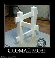 Нажмите на изображение для увеличения Название: 901812_slomaj-mozg.jpg Просмотров: 150 Размер:157.5 Кб ID:7403