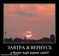 Нажмите на изображение для увеличения Название: закат.jpg Просмотров: 95 Размер:87.5 Кб ID:9122