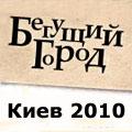 бегущий город киев