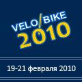 выставка велобайк