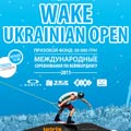 Ukrainian Open 2011